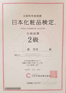 cosmeken,日本化粧品検定,2級合格,ビーネットサイト神戸
