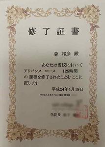 ネイルスクール修了証書,神戸元町
