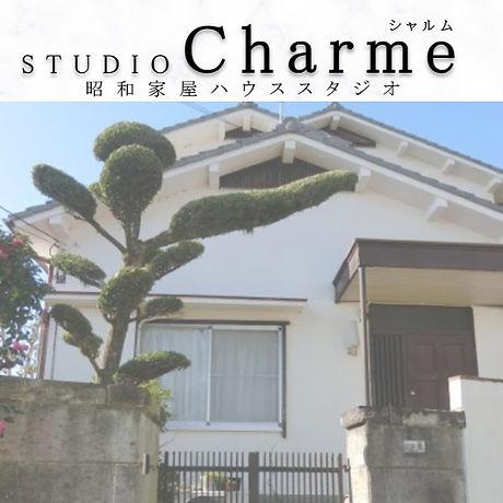 撮影スタジオ,スタジオシャルム,古民家スタジオ,昭和家屋ハウススタジオ,大阪,箕面