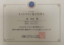 ネイルサロン衛生管理士,日本ネイリスト協会,JNA