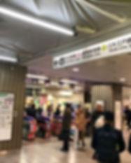 新線新宿えき.jpg