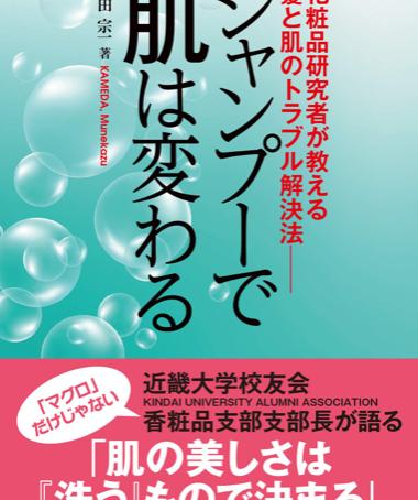 近畿大学・香粧品支部長が語る第2弾!