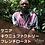 Thumbnail: ケニア 🇰🇪 キウニュファクトリー AA 100g フレンチロースト