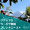 Thumbnail: グアテマラ🇬🇹ラ・ホヤ農園 100g フレンチロースト