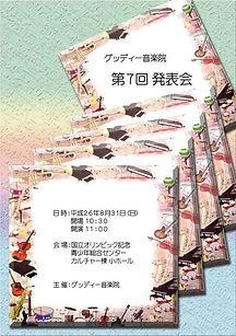 program20140831-2.jpg