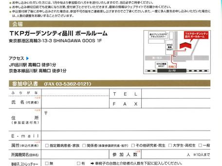 2月6日 再生医療公開シンポジウム