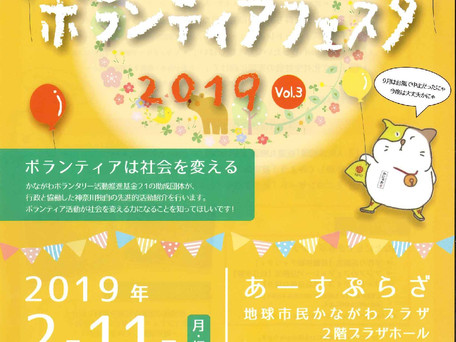2019年2月11日 かながわボランティアフェスタ