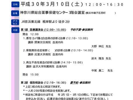 3月10日 平成29年度医療講演会・個別相談会