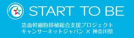 bnr_star2be_2x.jpg