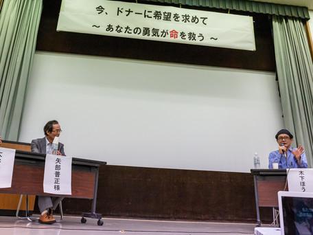2018年度神奈川ボランタリー活動推進基金21 県協働「骨髄ドナー登録推進事業」