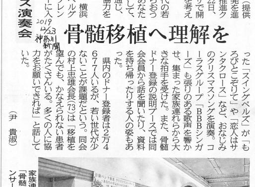 12月22日 骨髄バンク推進 クリスマスコンサート