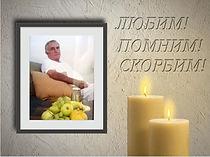 Yuriy H.JPG