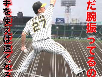 投球フォーム 球速アップにはグローブを使えば球は速くなる!