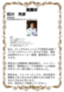 推薦 石川さん.png
