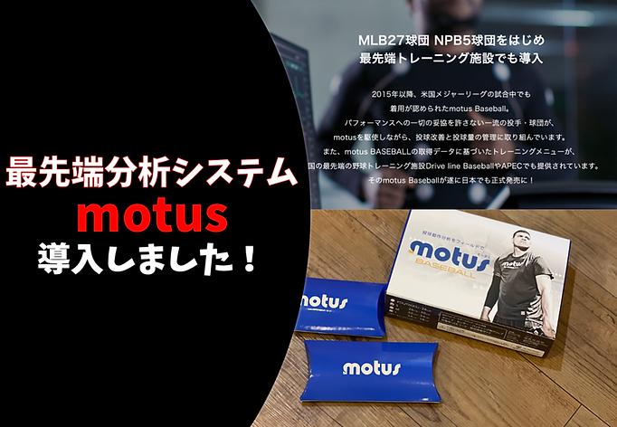 野球塾モータスPOP.png