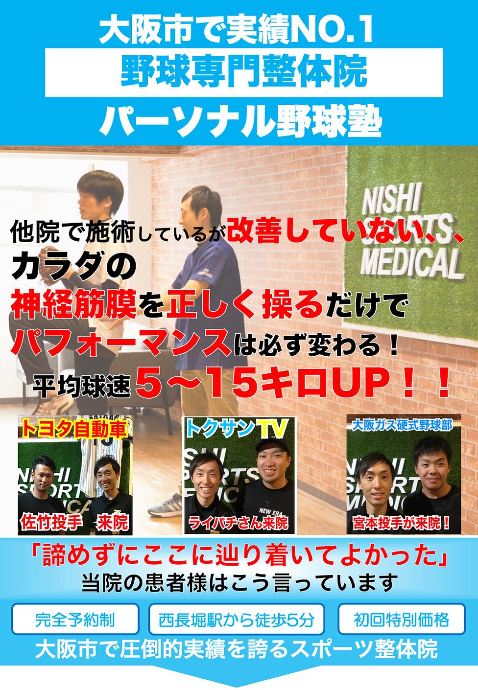 パーソナル野球塾Instagram広告用.png