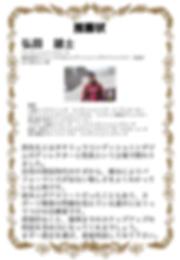 弘田さん推薦.png