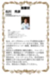 石川先生推薦.png