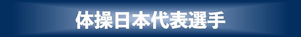 体操日本代表.png