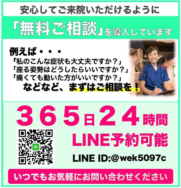 LINE%40%E7%9B%B8%E8%AB%87_edited.jpg