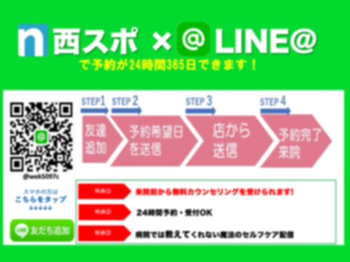 HP用LINE@.png