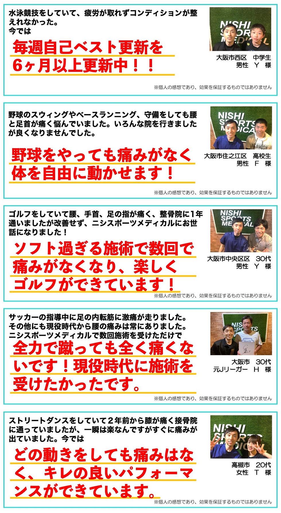 スポーツ患者さん声_edited.jpg