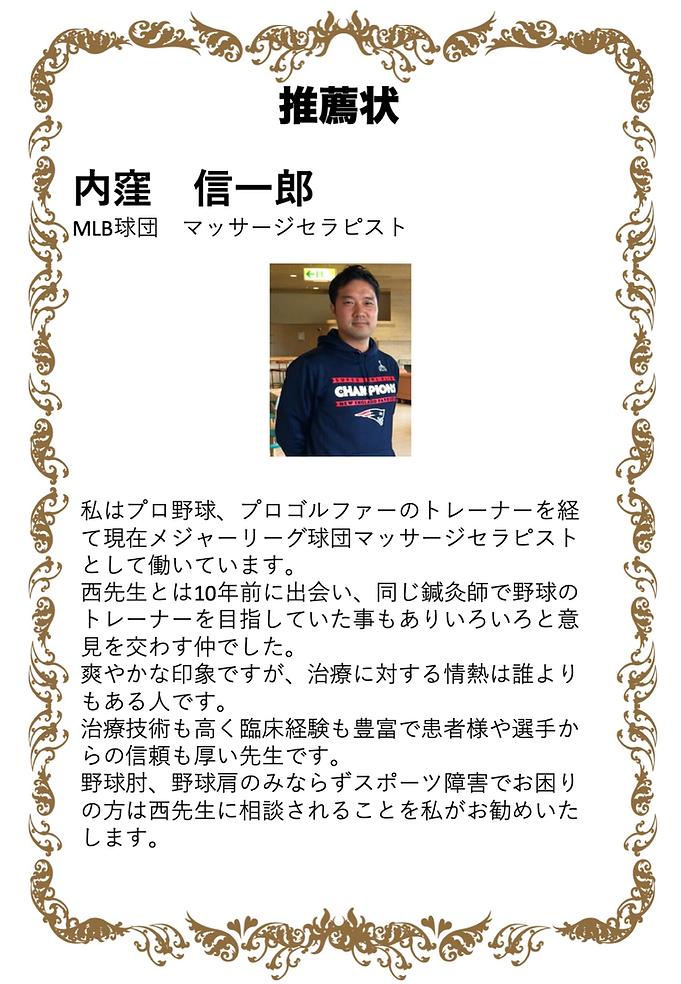 内窪さん推薦.png