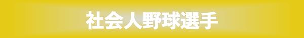 社会人黄色.png