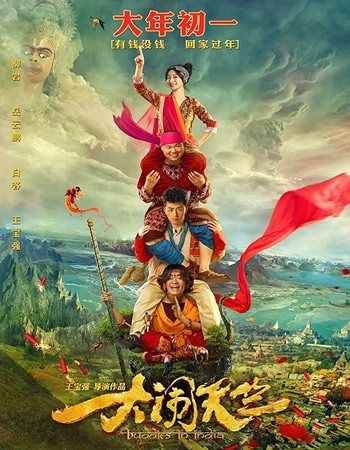Buddies in India 2017 WEB-DL 720p Dual Audio in Hindi Chinese