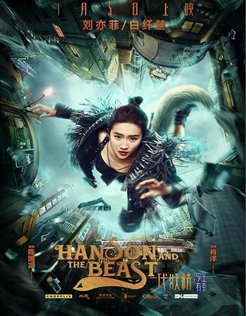 Hanson And The Beast (2017) WEB-DL 720p Dual Audio In [Hindi Chinese]