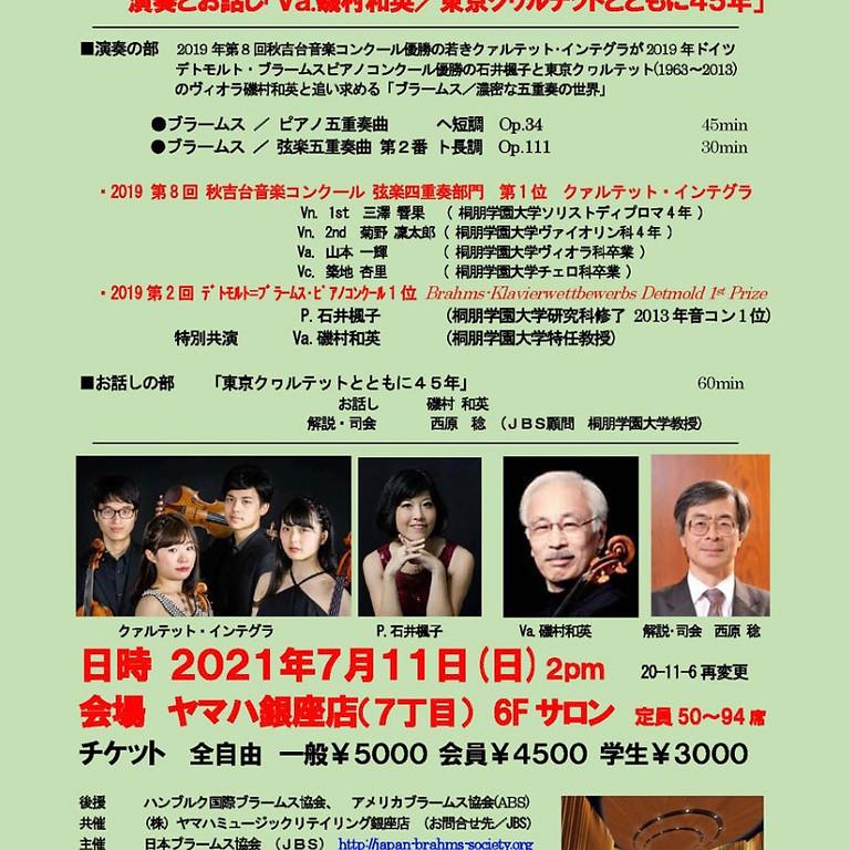 日本ブラームス協会コンサート