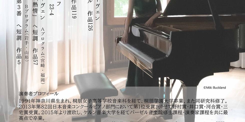第20回スイスウィーク ピアノリサイタル 柳川公演