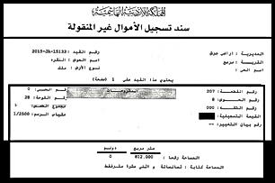 ارض للبيع في مرصع على حدود اراضي عمان