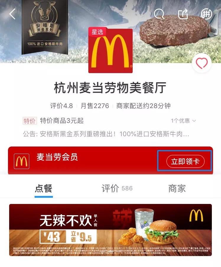 mcdonal china interfaz app aplicacion movil alibaba pedidos comida rapida
