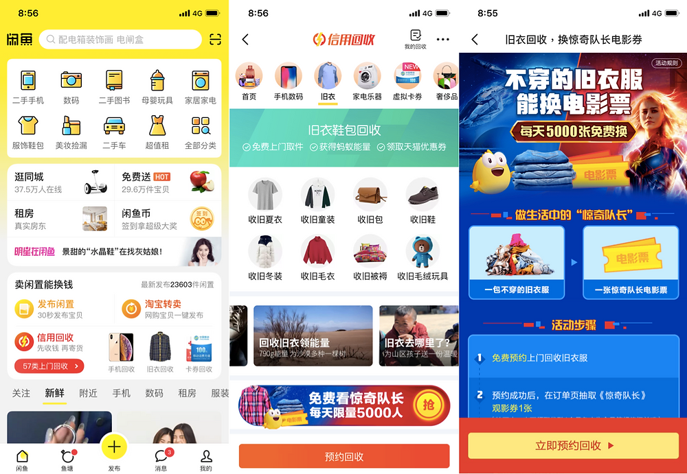 app aplicacion celular telefono movil idle fish reciclar china ropa vieja segunda mano