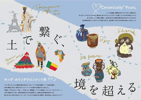 King_artfairtokyo_booklet_web.jpg