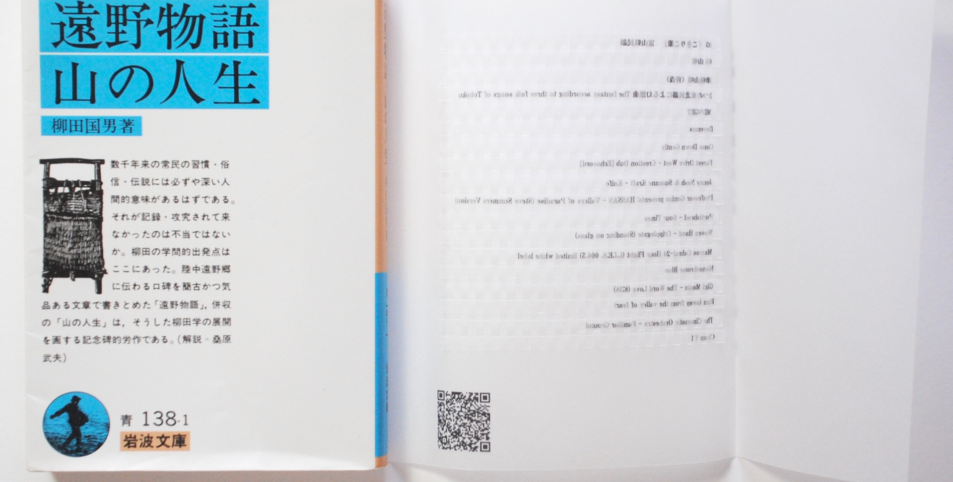 遠野物語のためのプレイリスト   cobird / コバード