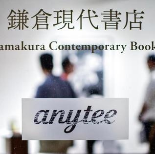 鎌倉現代書店vol.2 | 2019/7/18~8/18