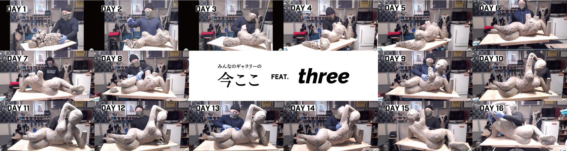 imakoko-feat.three
