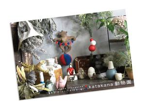 『katakana動物園』