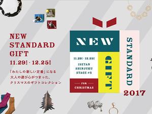 『NEW STANDARD GIFT』