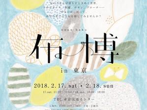 『布博 in 東京 vol.10』