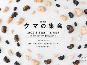 『クマの集会2020』