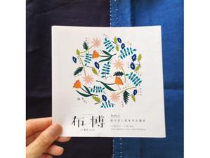 『布博 in 東京 vol.9』