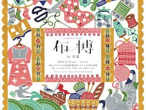 『布博 in 台北』