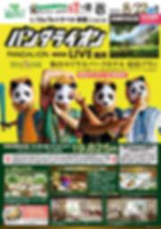 パンダライオンライブ03.jpg