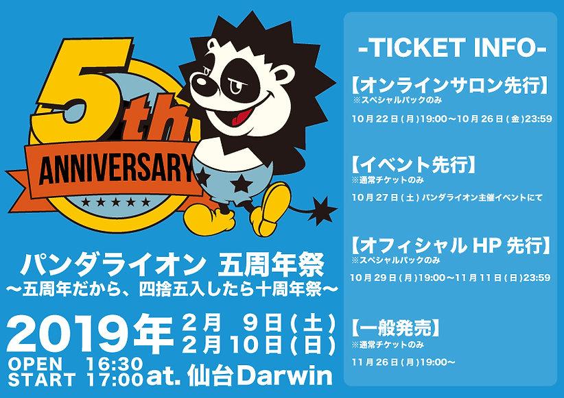 パンダライオン_五周年祭.jpg