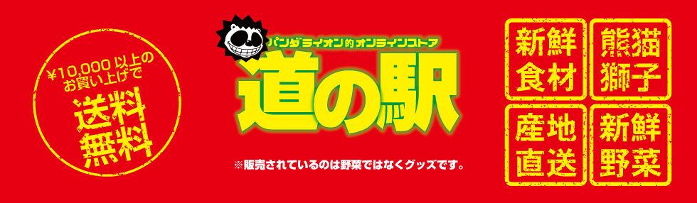 hp_バナー_store_送料.jpg