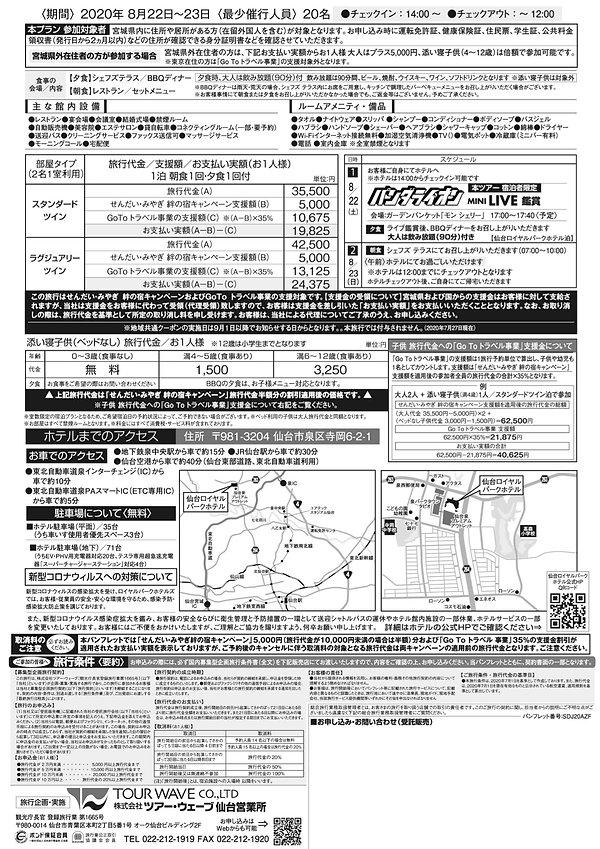 パンダライオンライブ03_1.jpg