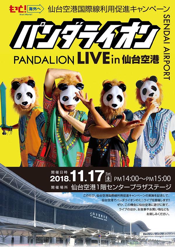 仙台空港ライブ.jpg